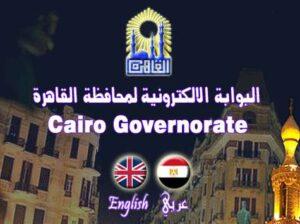 البوابة الالكترونية لمحافظة القاهرة