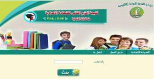 البوابة الالكترونية محافظة المنوفية اعدادية 2018