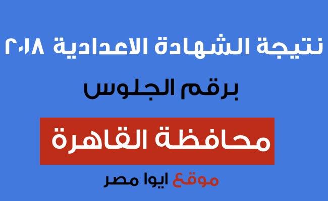 نتيجة الاعدادية القاهرة 2018