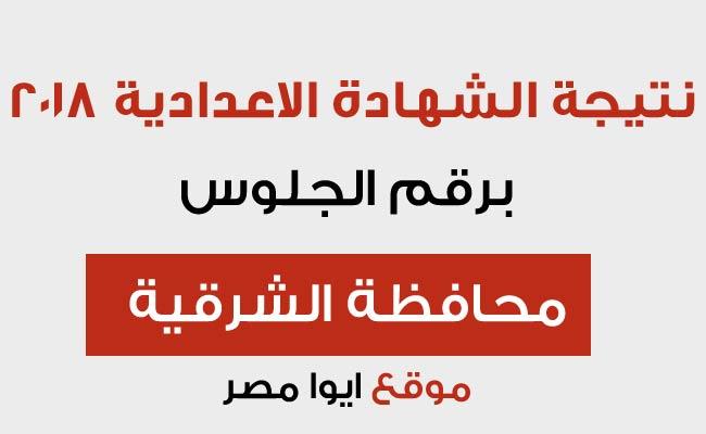 نتيجة الاعدادية 2018 محافظة الشرقية