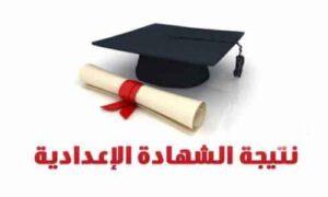 نتيجة الصف الثالث الاعدادي + ايوا مصر