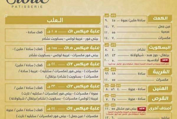 اسعار كحك العيد من إيتوال 2018