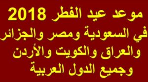 موعد عيد الفطر المبارك 2018