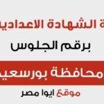 نتيجة الشهادة الاعدادية 2018 محافظة بورسعيد