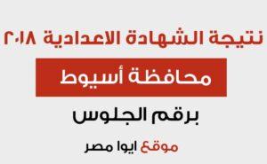 نتيجة الشهادة الاعدادية 2018 محافظة أسيوط