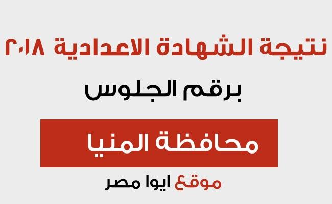 نتيجة الشهادة الاعدادية 2018 المنيا