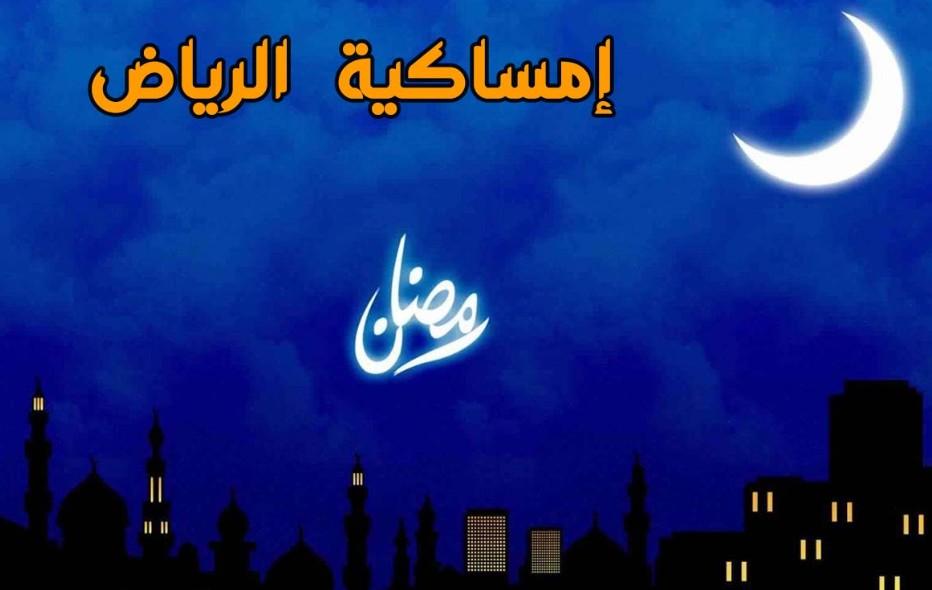 امساكية رمضان بالسعودية