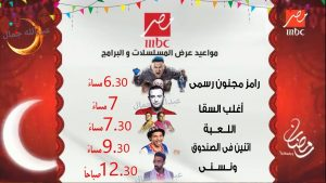 تردد قنوات mbc مصر والعراق على النايل سات