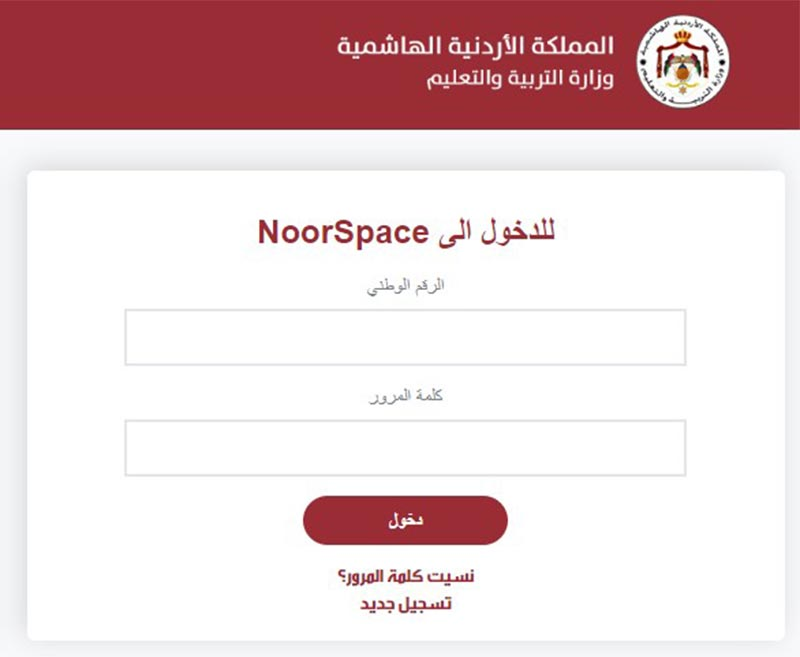 رابط التسجيل في منصة نور سبيس الأردنية