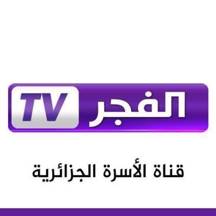 تردد قناة الفجر الجزائرية على نايل سات