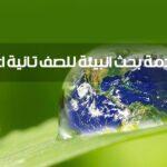 مقدمة بحث البيئة للصف الثاني اعدادي