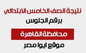 نتيجة الصف الخامس الابتدائي ايوا مصر