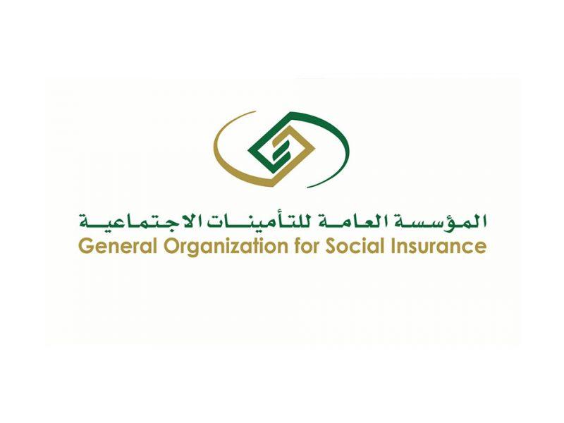 رابط التأمينات الاجتماعية وكيفية الاستعلام برقم الهوية