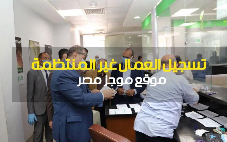 وزارة-القوى-العاملة