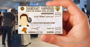 تجديد البطاقة المدنية أون لاين الكويت