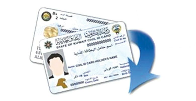 تسديد رسوم تجديد البطاقة المدنية في الكويت