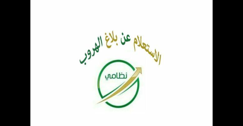 استعلام بلاغ هروب كيفية إلغاء بلاغ هروب عامل عبر موقع وزارة الداخلية