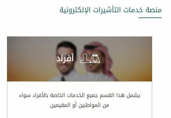 استعلام طلب زيارة عائلية شروط طلب زيارة عائلية من وزارة الخارجية