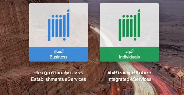 استعلام عن اقامة معرفة صلاحية الاقامة وزارة الداخلية الجوازات