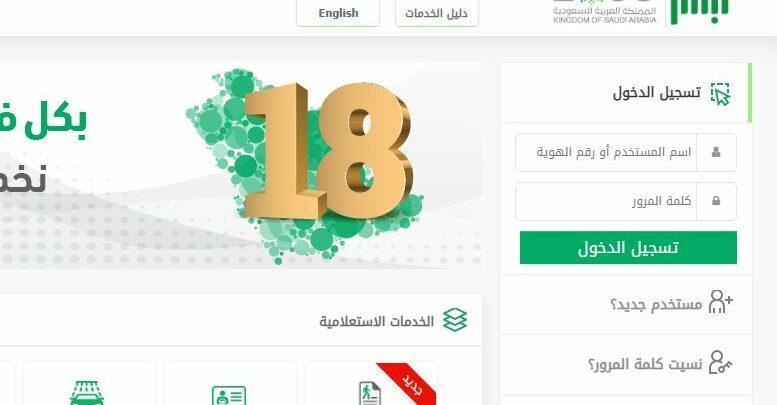 استعلام عن المخالفات المرورية برقم الهوية أبشر وزارة الداخلية