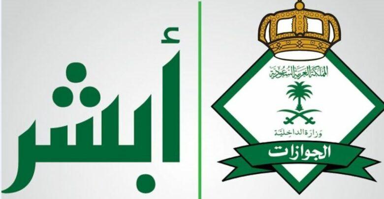 استعلام عن سداد رسوم تجديد إقامة وافد عبر أبشر وزارة الداخلية