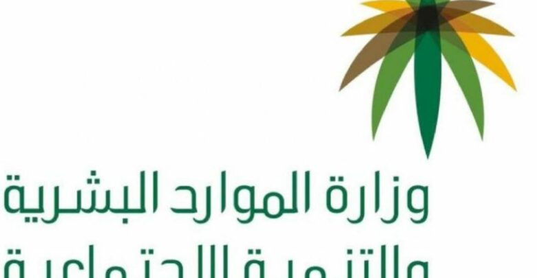 استعلام عن طلب نقل كفالة وزارة الموارد البشرية والتنمية الاجتماعية
