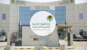 استعلام عن نقل كفالة عامل وافد برقم الإقامة وزارة الموارد البشرية