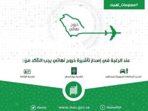 الاستعلام عن الخروج النهائي التأكد من صلاحية التأشيرة عبر مقيم