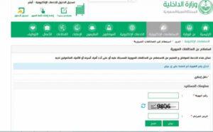 الاستعلام عن المخالفات برقم اللوحة عبر منصة أبشر وزارة الداخلية
