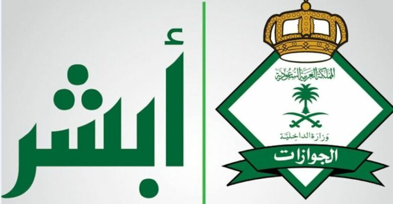 الاستعلام عن انتهاء الاقامة من أبشر الجوازات السعودية تسجيل الدخول