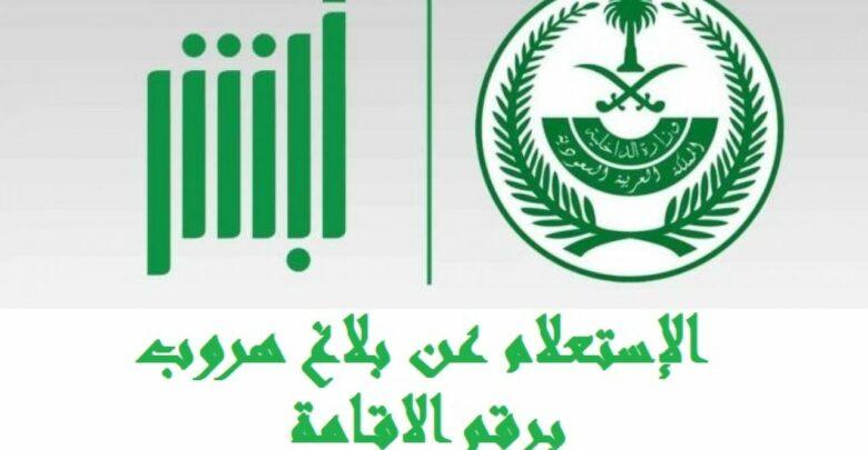 الاستعلام عن بلاغ هروب برقم الإقامة وزارة الداخلية طريقة استعلام عن تغيب وافد