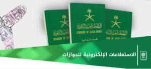 الاستعلام عن تأشيرة خروج نهائي برقم الحدود طباعة تأشيرة خروج نهائي