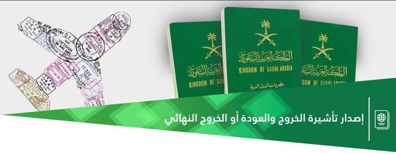 الاستعلام عن تأشيرة خروج وعودة تمديد تأشيرة الخروج والعودة بموجب أمر ملكي