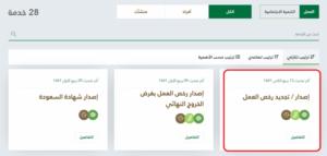 الاستعلام عن رخصة العمل عبر موقع وزارة الموارد البشرية والتنمية الإجتماعية