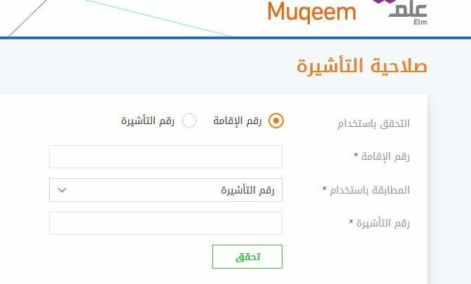 الاستعلام عن صدور تأشيرة خروج وعودة مقيم إصدار تأشيرة خروج وعودة مقيم