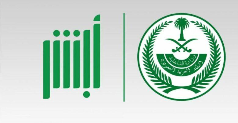 الاستعلام عن صلاحية اقامة وافد تسجيل جديد أبشر وزارة الداخلية الخدمات الالكترونية