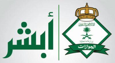 الاستعلام عن صلاحية الإقامة برقم الإقامة عبر أبشر وزارة الداخلية