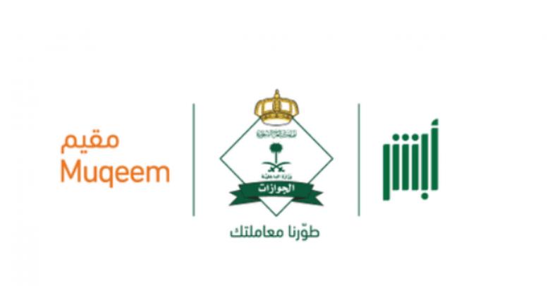 الاستعلام عن صلاحية التأشيرة خروج وعودة خدمة مقيم برقم الإقامة