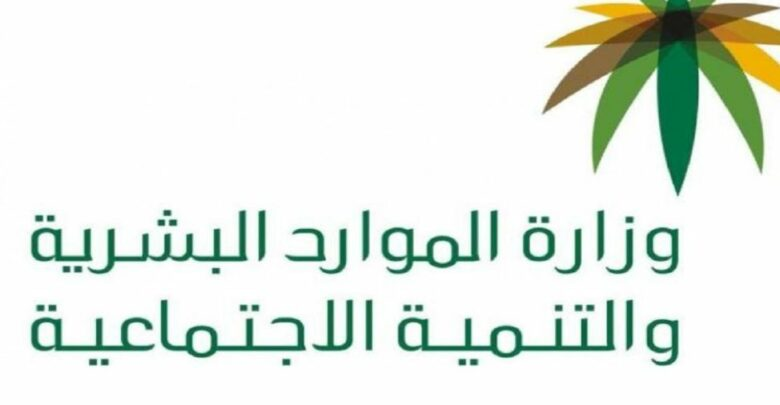 الخدمات الالكترونية لوزارة العمل معرفة مواعيد مكتب العمل بالسعودية