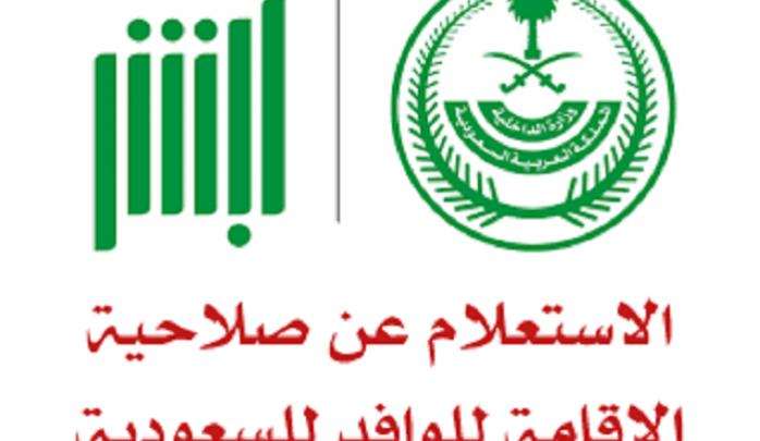 انتهاء الاقامة في السعودية الاستعلام عن صلاحية الإقامة برقم الإقامة أبشر