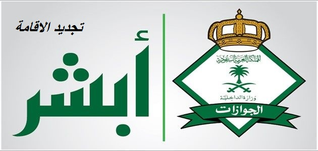 تجديد الاقامة في السعودية أبشر رسوم تجديد الإقامة 2020