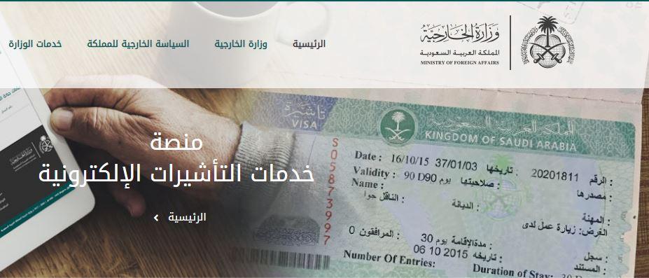 تعديل طلب زيارة عائلية للمقيمين وزارة الخارجية خطوات تقديم طلب زيارة عائلية