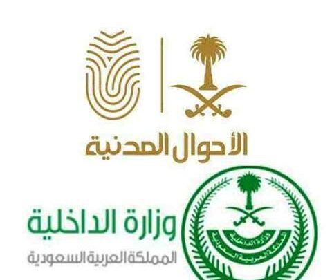 حجز موعد في الاحوال المدنية للمواطنين والمقيمين خطوات إلغاء الحجز