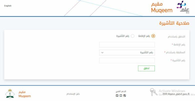 خدمة مقيم خروج وعودة استعلام عن تأشيرة الخروج والعودة برقم الإقامة