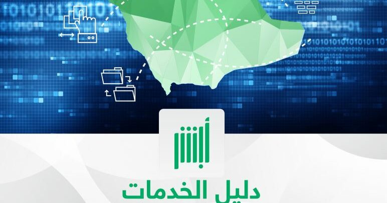 خروج وعودة مقيم تمديد صلاحية تأشيرة الخروج والعودة أبشر وزارة الداخلية