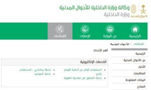 رابط حجز موعد في الاحوال المدنية أبشر وزارة الداخلية الأحوال المدنية