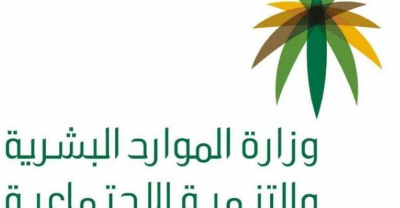 رسوم نقل الكفالة وطريقة سداد رسوم نقل الكفالة وزارة الموارد البشرية