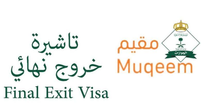 طباعة تأشيرة خروج نهائي برقم الإقامة طريقة إلغاء التأشيرة عبر أبشر