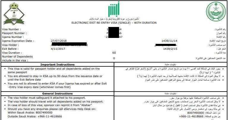 طباعة تأشيرة خروج وعودة برقم الإقامة مقيم استعلام عن تأشيرة خروج وعودة