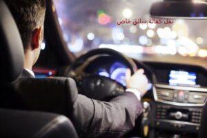 طريقة نقل كفالة سائق خاص عبر وزارة العمل وتطبيق أبشر سداد رسوم نقل الكفالة